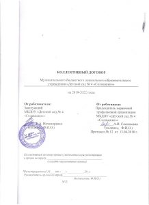 титульный лист коллективного договора