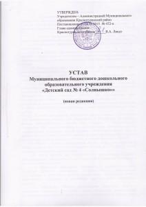 устав-1