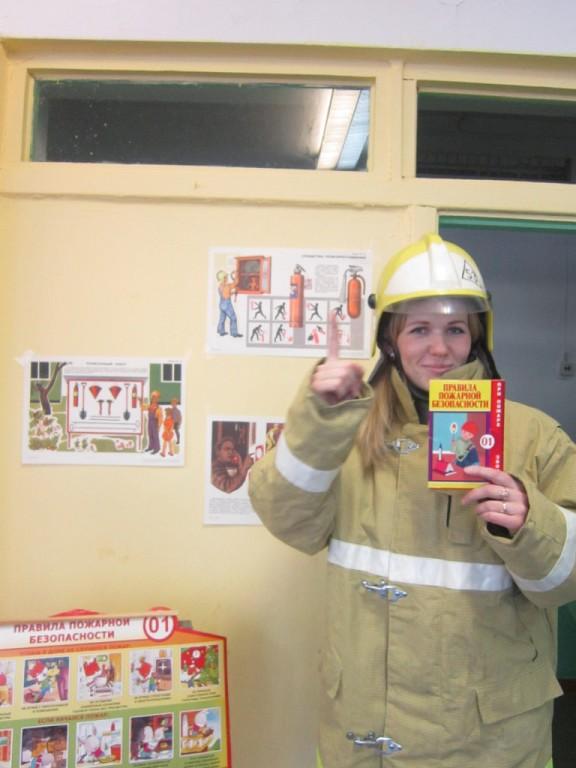 открытое мероприятие неделя пожарной безопасности